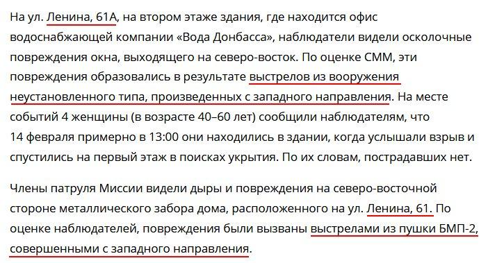 #ОБСЕ о последствиях обстрела #Докучаевс...