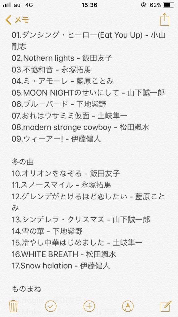 カラオケMAX 第6弾 昼公演 セットリスト https://t.co/L6sk...