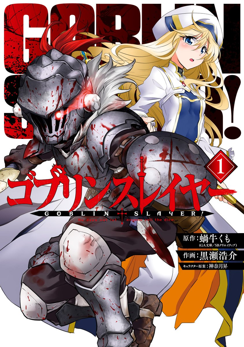 Light novel goblin slayer will be receiving a tv anime adaptation http moetron news post 171005915670 pic twitter com 7jxerxsxjx