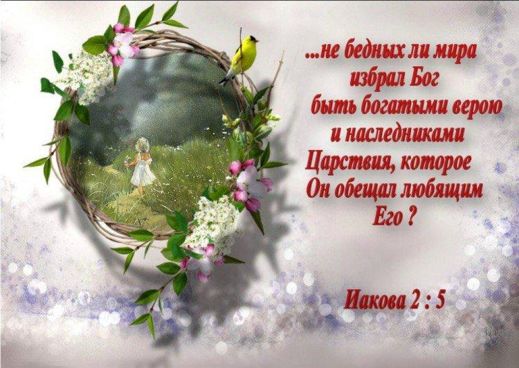 Картинки с пожеланиями из библии