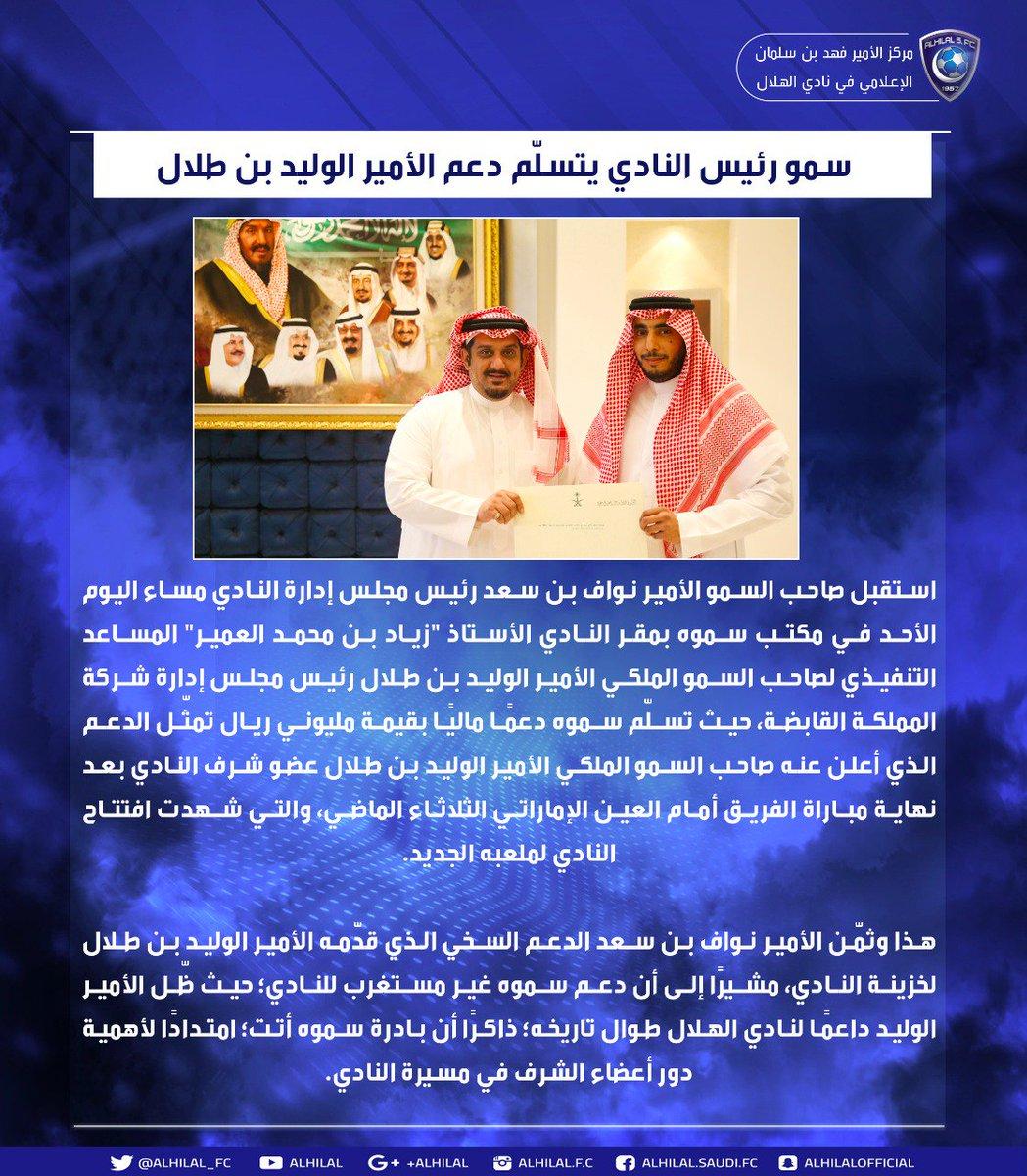 سمو رئيس نادي #الهلال يتسلّم دعم الأمير...