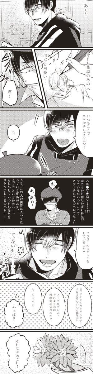 【少花】今はまだ一松くんの片思い