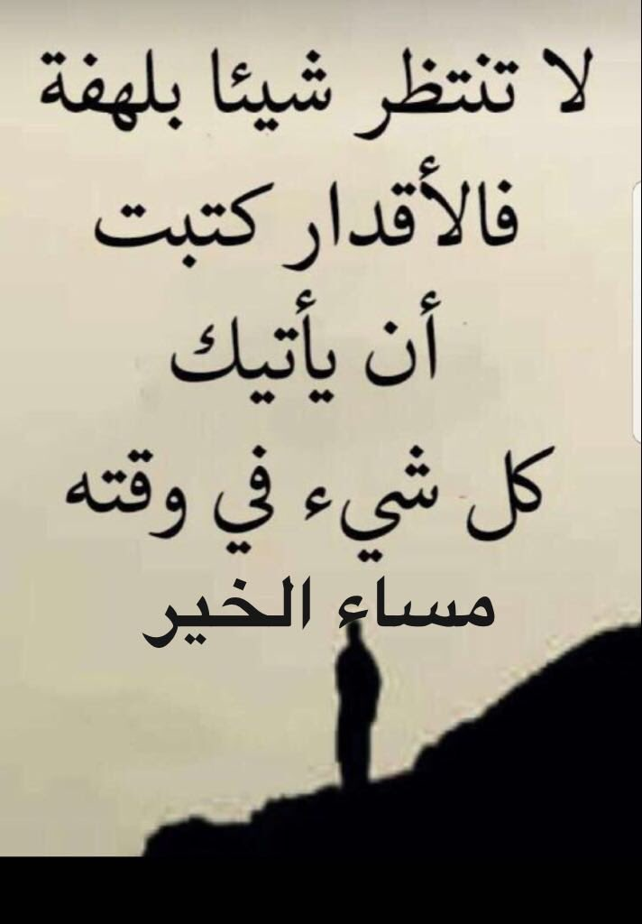 مساء الخير https://t.co/8G2uHan3nU