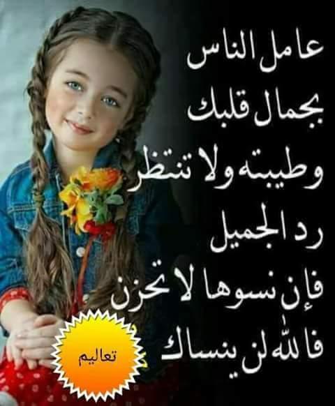 عامل الناس بجمال قلبك وطيبه ولا تنتظر رد...