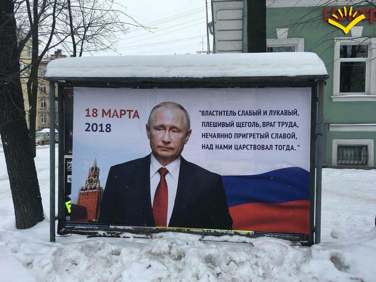 Такой должна быть настоящая и честная агитация за Путина на выборах