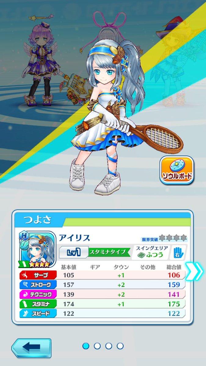 【白猫】赤髪も興奮不可避!?白猫テニスのバレンタイン配付アイリスが可愛いと話題に!【プロジェクト】