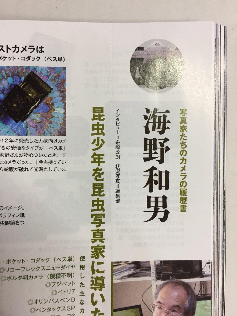 『日本カメラ』3月号を送っていただきましたが、私がインタビュアーとして海野和男先生にお話を伺った記事が掲載されています。 昆虫とカメラの両方に詳しいのは糸崎さん、ということで編集部にご指名いただき、大変に光栄です!
