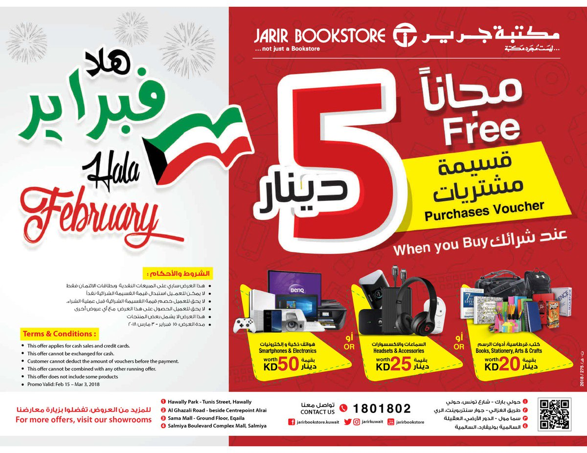 f97ac471f38 Jarir Bookstore Hala February Offers in Kuwait from 15 February to 03 March  2018. #jarirbookstorekuwait, #kuwaitoffers, #kuwaitdeals, #offers, #deals,  ...
