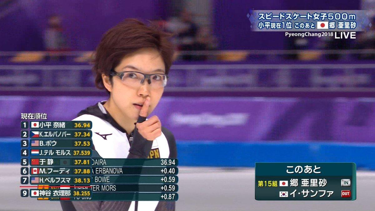 スピードスケート女子500mで金メダル🏅獲った小平奈緒選手、レース後、歓声あがる会場の観客に次の選手が集中できるよう、口元に指をあてて「シーッ」のポーズして静かにしようしたスポーツマンシップ 素敵です💕
