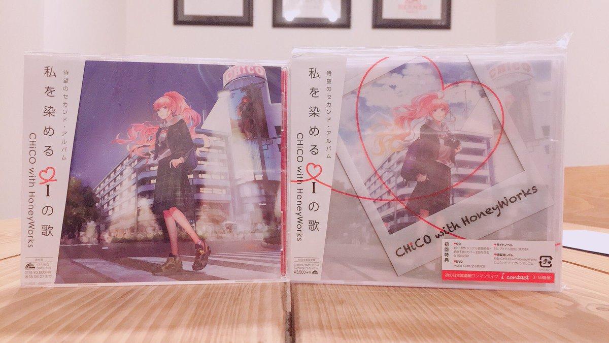 サンプルもらいましたーーー!! CHiCO with HoneyWorks 2ndアルバム「私を染める i の歌」2/28発売です㊗️ 宜しくお願いしますm(_ _)m