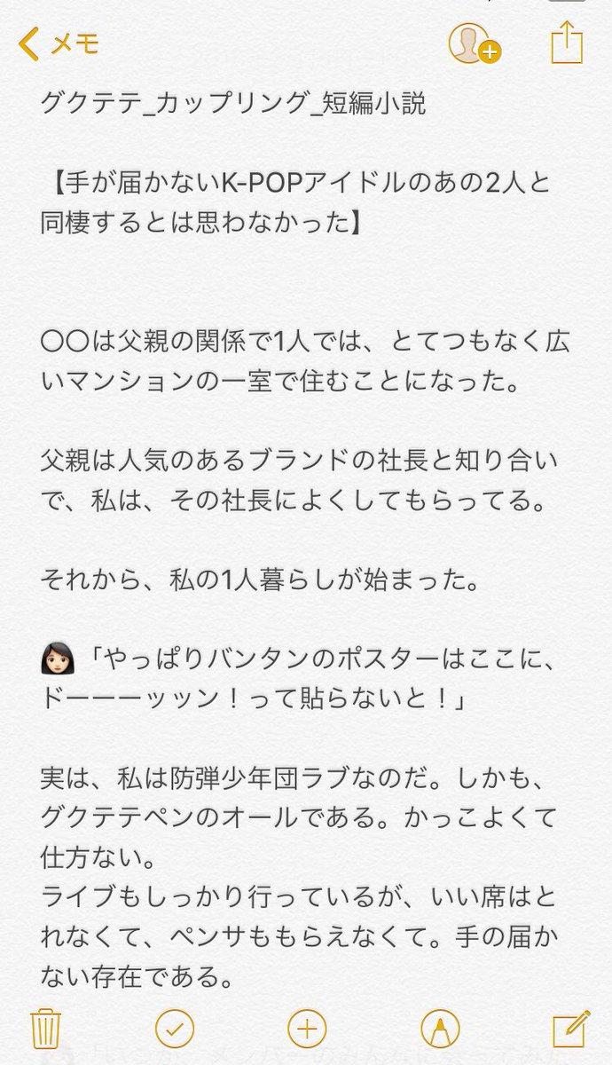 団 小説 少年 防弾