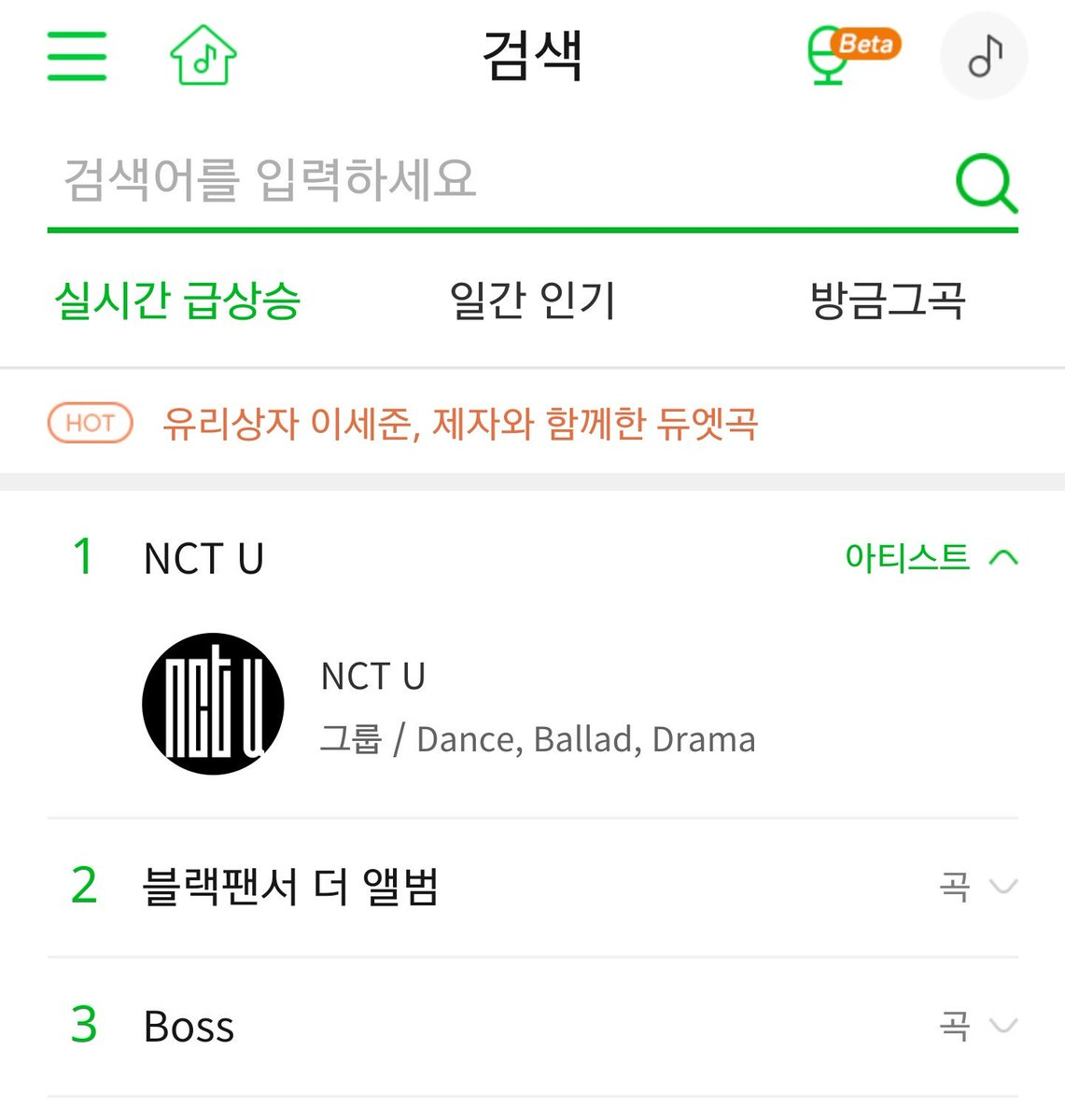 NCT U n° 1 on MELON's search and BOSS n°...
