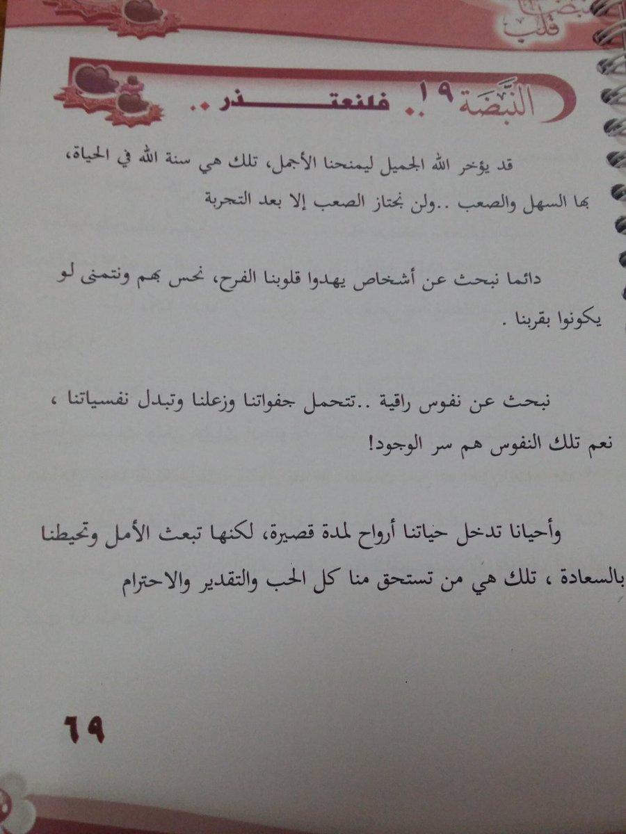 #نبضات_قلب https://t.co/iibpypsz4d