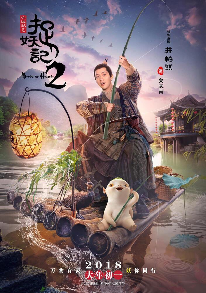 China Box Office on Twitter: