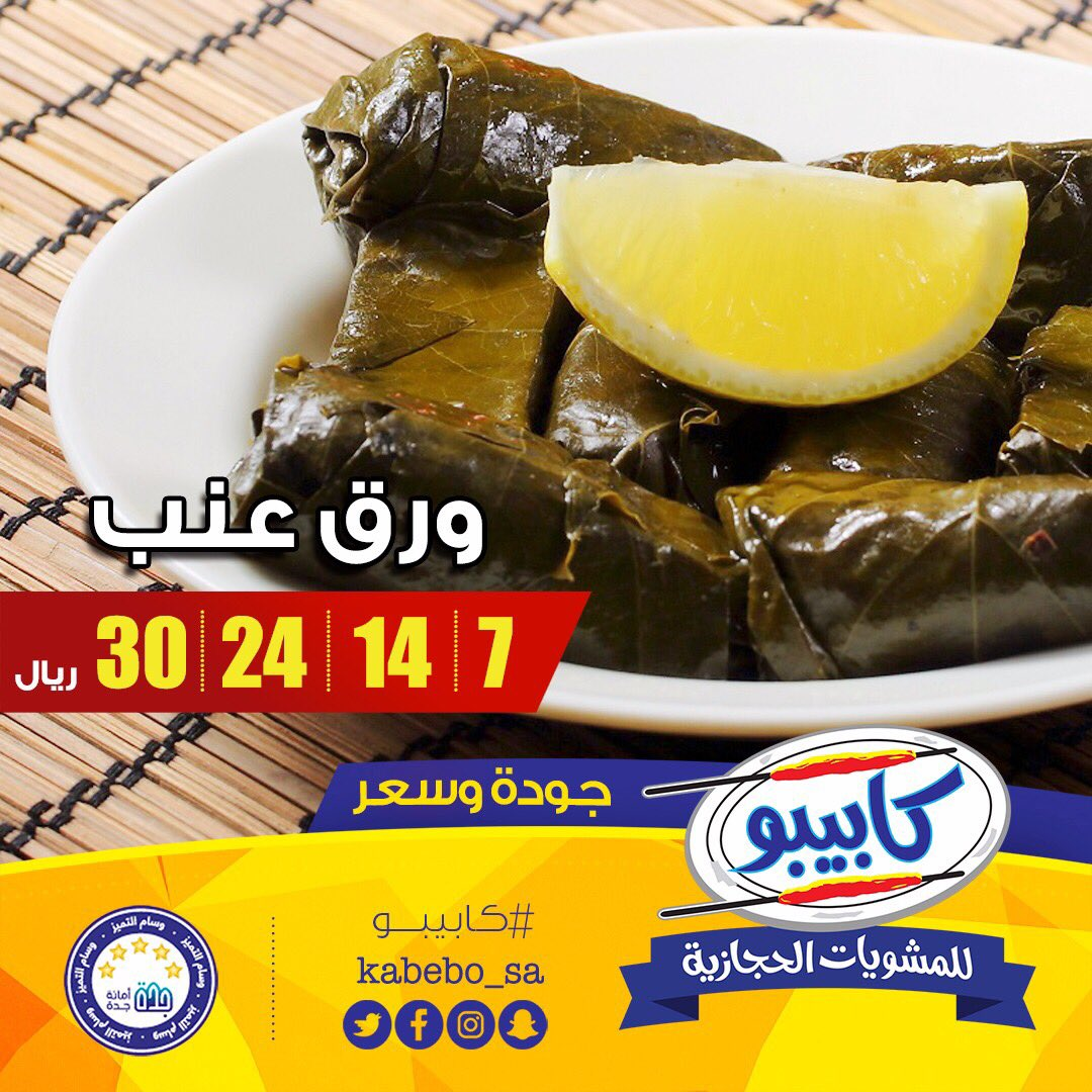 اللي يعشقوا ورق عنب، وفرناه عشان تلقوا أ...