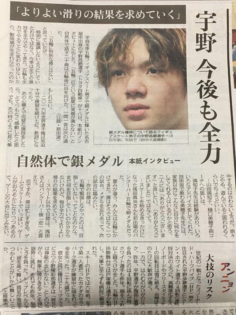 2月19日中日新聞朝刊  昌磨君「恋ですか。僕は忙しすぎる。ゲームとスケートでいっぱい。ゲームがおろそかになりつつあるので、ゲームの大会に出てみたい。」ってww