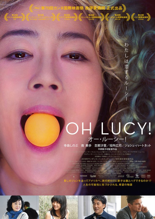 ピンポン球が彼女を大きく狂わせる…寺島しのぶ「オー・ルーシー!」4月に公開決定(...