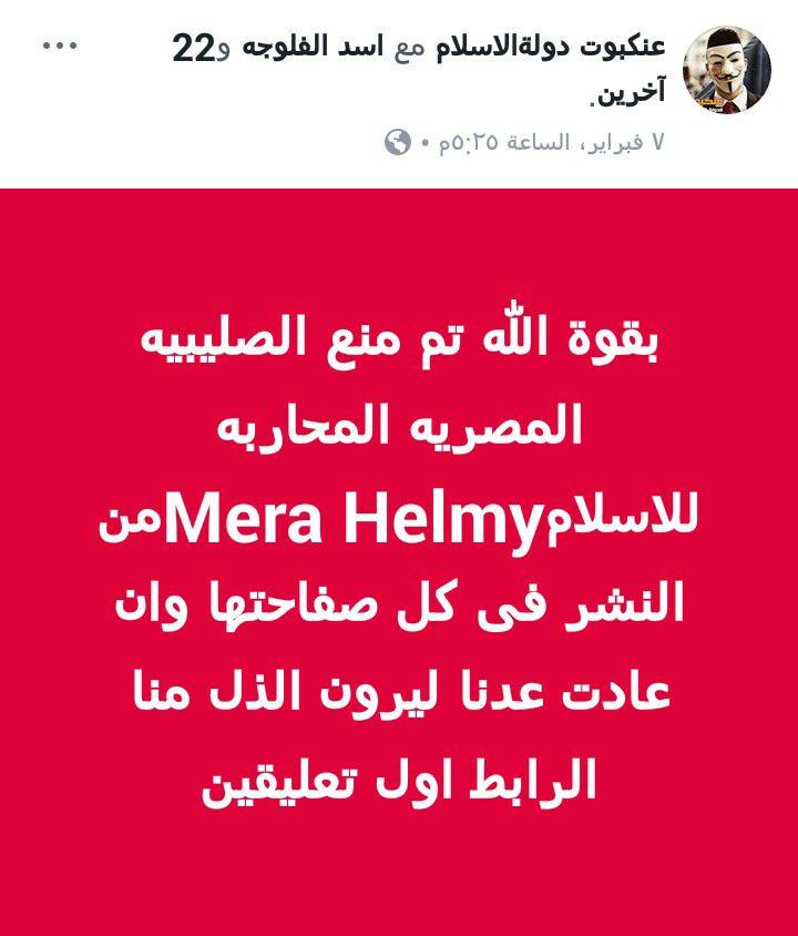 @AhmedHarqan الدواعش بيقفلو حساباتى بسبب...