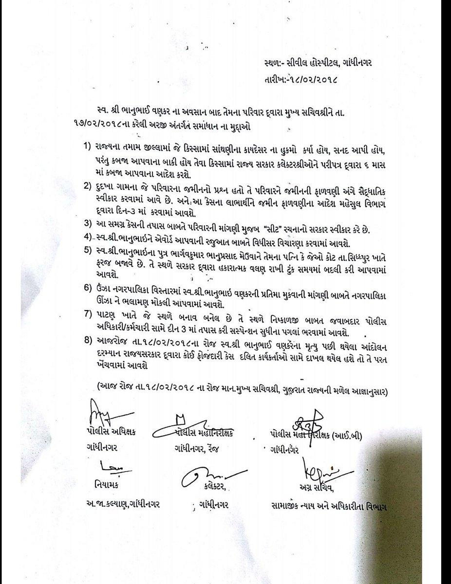 Gujarat govt accepts demands of self immolation victim's family