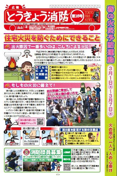 東京 消防 団 e ラーニング