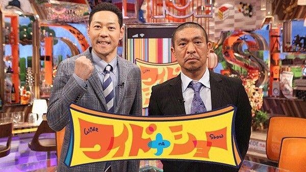 マガニアンテナ : ワイドナショーで芸能人の好きなゲーム紹介→指原「マリカー」松...