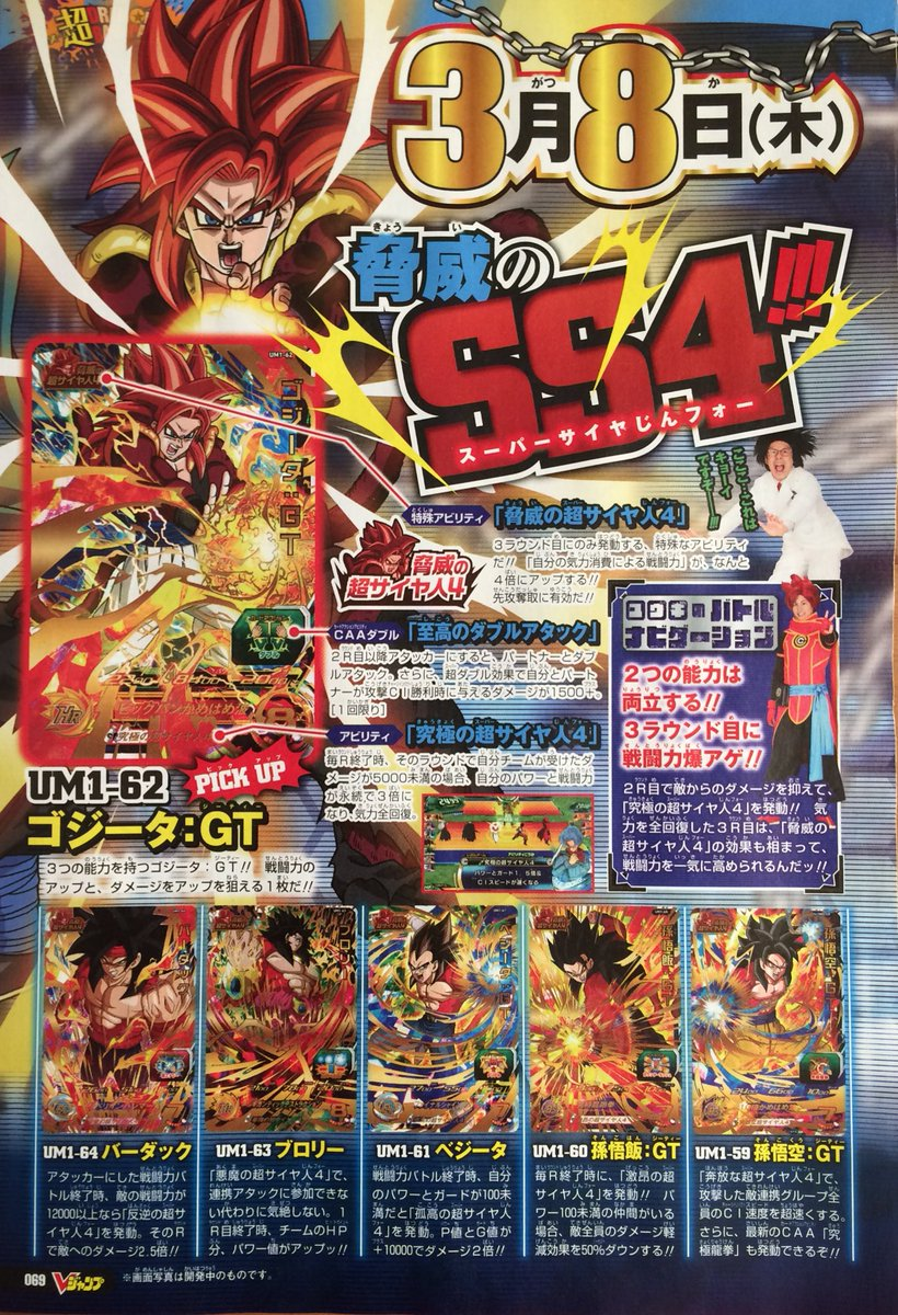 スーパー ドラゴンボール ヒーローズ ユニバース ミッション 最新 情報