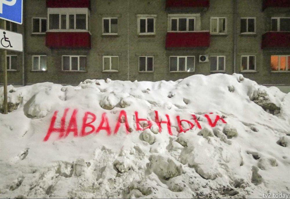 Томские менты сегодня побегают по городу в поисках этих надписей)) @navalny @leonidvolkov https://t.co/v2GCVufmyx