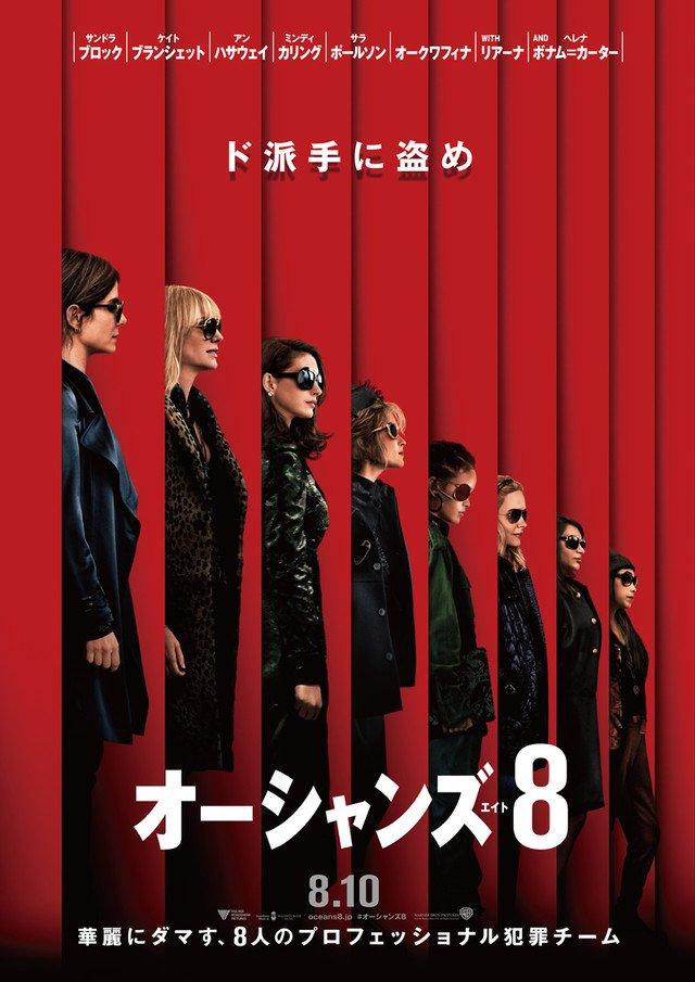 ド派手に盗め!「オーシャンズ8」ポスター到着、日本公開日も決定 https://...