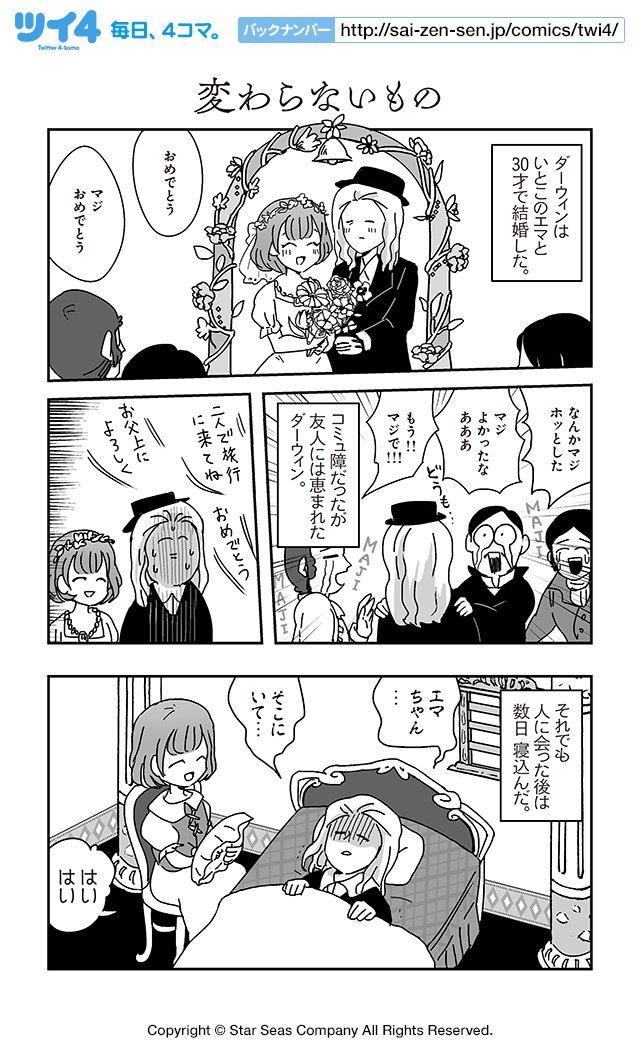 【変わらないもの】亀『レキアイ!歴史と愛』   #ツイ4