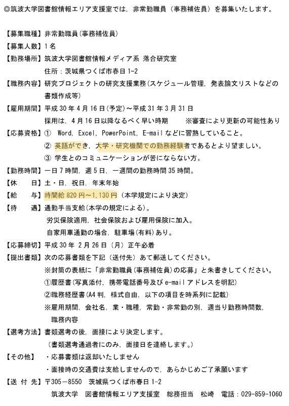 筑波大学の「英語ができて、研究機関の勤務経験者」って経歴の非常勤職員の募集、時給820円なのヤバくないですか…
