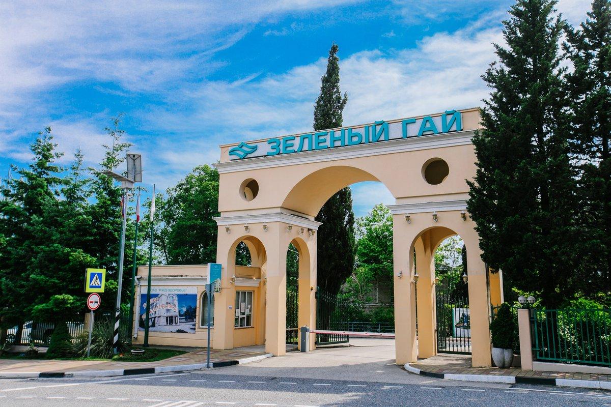 Санаторий зеленый городок иваново