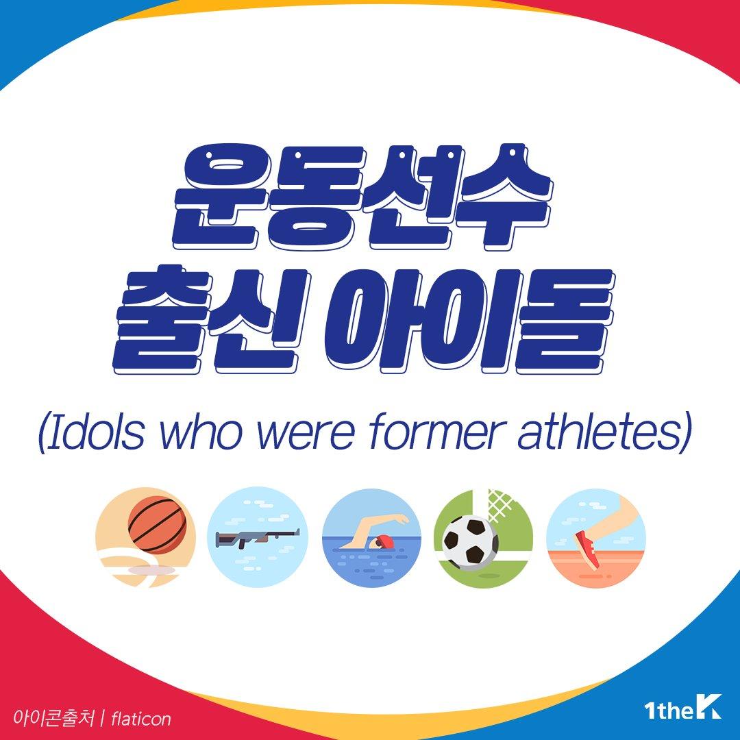 올림픽에서 만났을지도 모를 #운동선수_출신_아이돌 아이돌 말고 운동선수가...