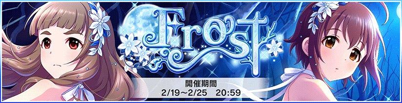 イベント「Frost」開始です! メンバーが活躍する限定ストーリーを楽しんでくだ...