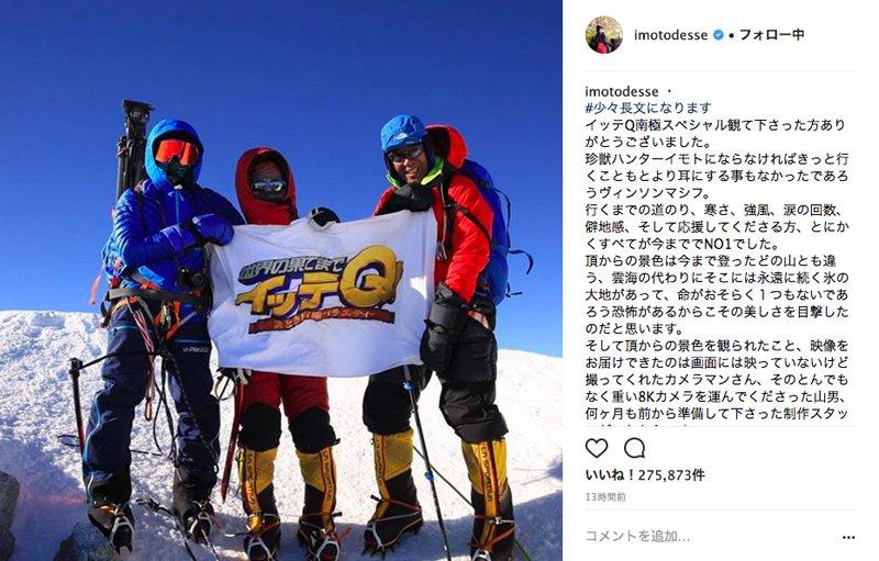 最高のチャレンジになりました  南極大陸最高峰に登頂のイモト、イッテQ!登山部に...
