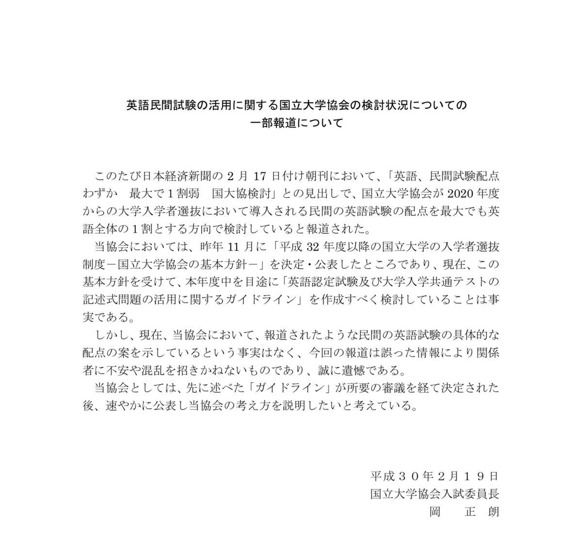 【日本経済新聞の誤報】 英語民間試験の活用に関する国立大学協会の検討状況についての一部報道について