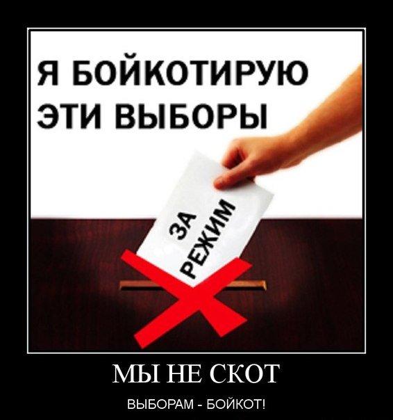 Путин отказался участвовать в съемках предвыборных агитационных роликов и специальных звукозаписей кандидата также не проводилось. Даже Путин объявил бойкот своей президентской кампании, а ты собираешься идти голосовать?