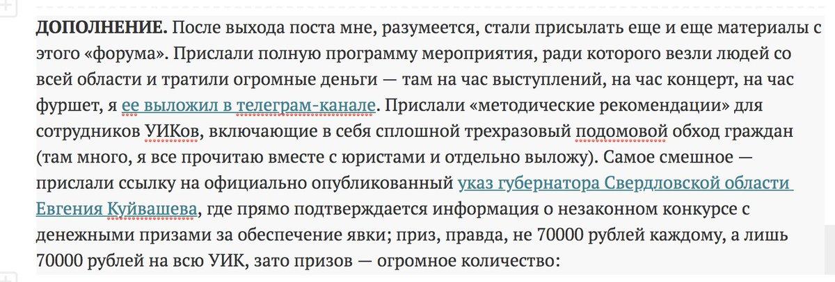 За 15 минут с момента публикации поста, мне накидали документов, доказывающих, что сумма незаконных расходов на мероприятия по повышению явки в Свердловской области превышает 17.5 млн рублей, посмотрите дополнение к посту https://t.co/8B4OXtDMK4