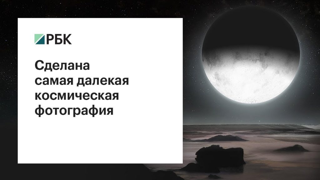 Самая фотография луны