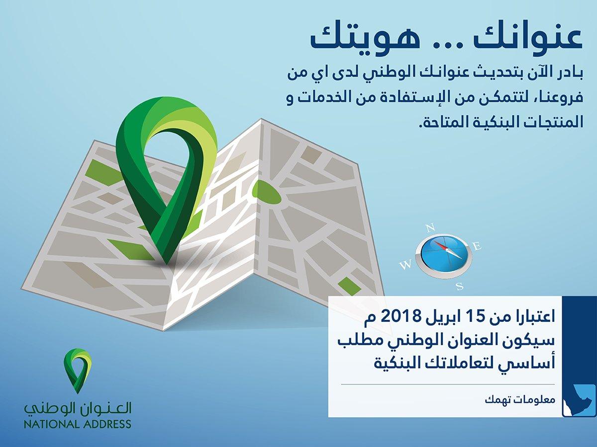 بنك الجزيرة Twitterissa لتحديث عنوانك الوطني تفضل بزيارة أقرب فرع بنك الجزيرة Https T Co Vbrao7zryx