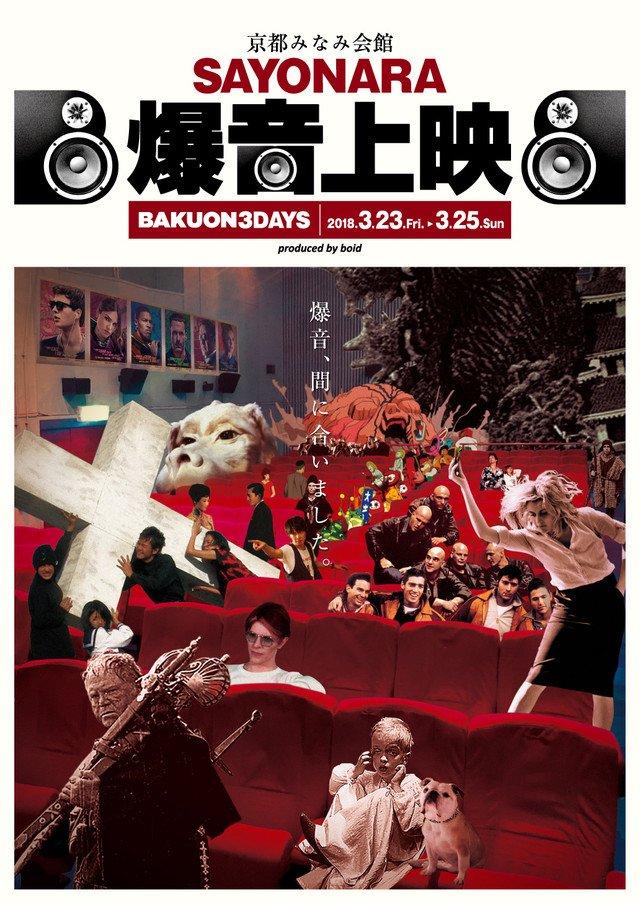 「ネバーエンディング・ストーリー」など14作を京都みなみ会館で爆音上映 http...