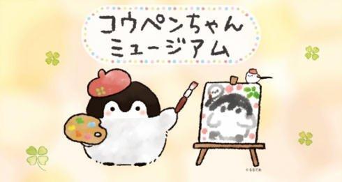 明日から開催!  コウペンちゃん初の展覧会「コウペンちゃん ミュージアム」開催 ...