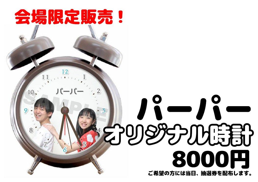 あいなぷぅ時計