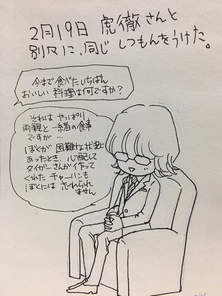 #バディ日記  2018.2.19 No.906  BBJ日本語ダイアリー ワイルドに🐯日記