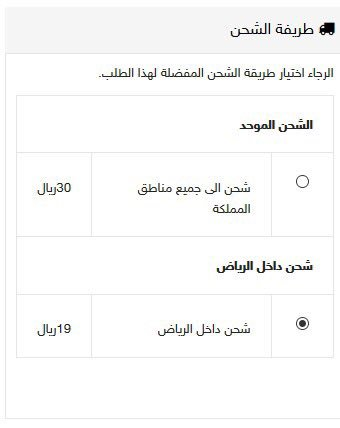 . . الآن 🌟  سعر الشحن الموحد لمدينة الري...