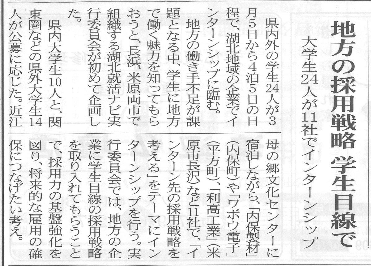 滋賀夕刊 hashtag on Twitter