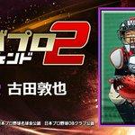 Image for the Tweet beginning: 『古田敦也』とか、レジェンドが主役のプロ野球ゲーム! 一緒にプレイしよ!⇒
