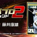 Image for the Tweet beginning: 『藤井康雄』とか、レジェンドが主役のプロ野球ゲーム! 一緒にプレイしよ!⇒