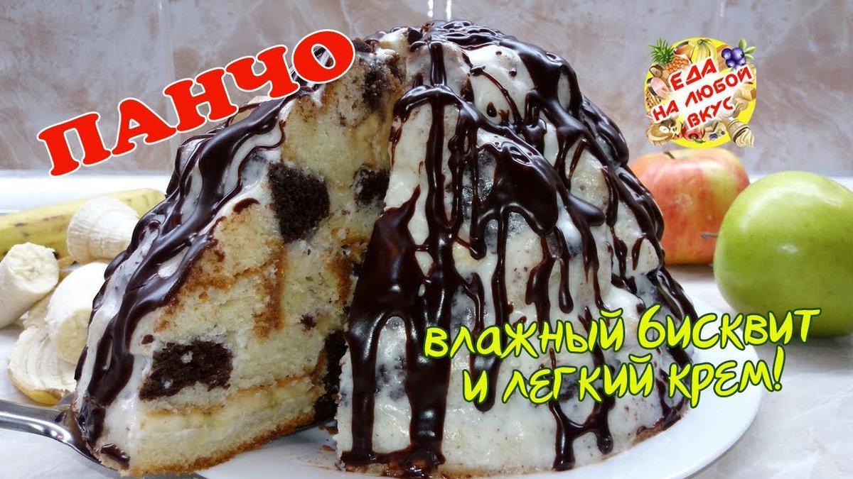 Торт кучерявый панчо рецепт