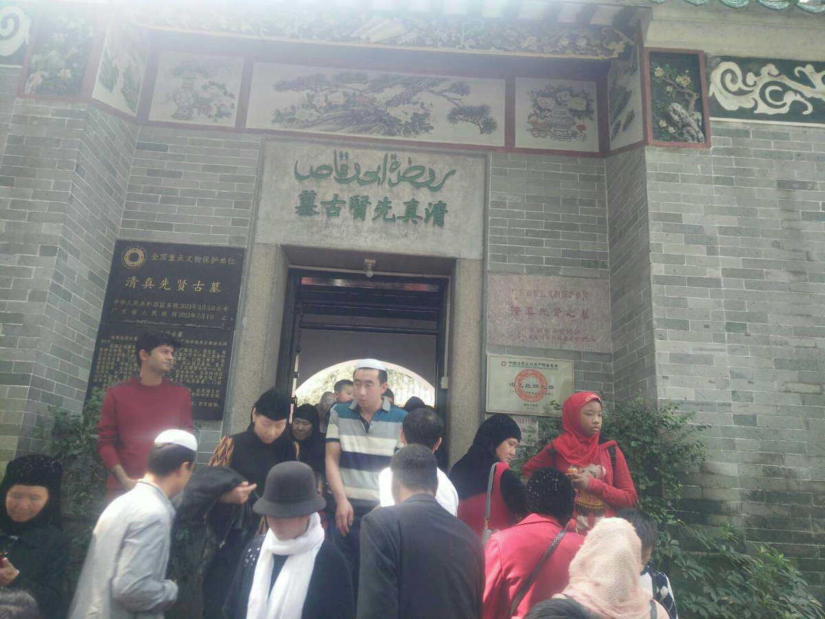 Saad bin abi Waqas tomb & mosque at Gaunghzou city China. This is the history of Islam told us that Islam exist in 🇨🇳. Pakistani student visited this place, shares & told me that Islamic history much older & preserve it.  @zlj517 @evazhengll