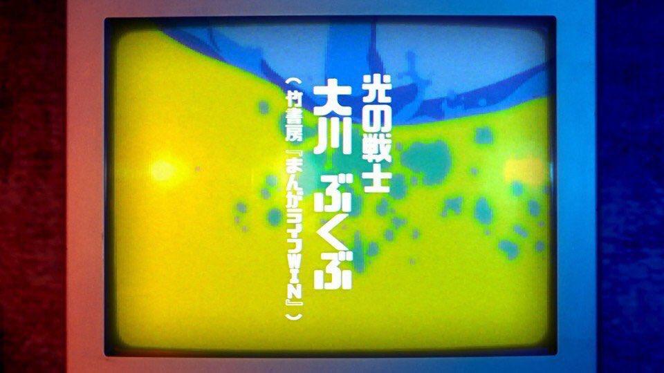 光の戦士 大川ぶくぶ https://t.co/xbMryGJNv0